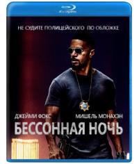Бессонная ночь [Blu-ray]