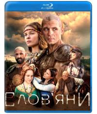 Слов'яни (1 сезон) [Blu-ray]
