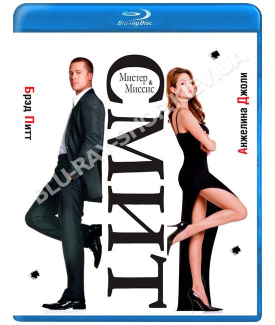 Мистер и миссис Смит [Blu-ray]