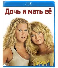 Дочь и мать её [Blu-ray]