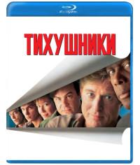 Тихушники [Blu-ray]