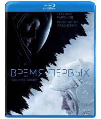 Время первых [Blu-ray]