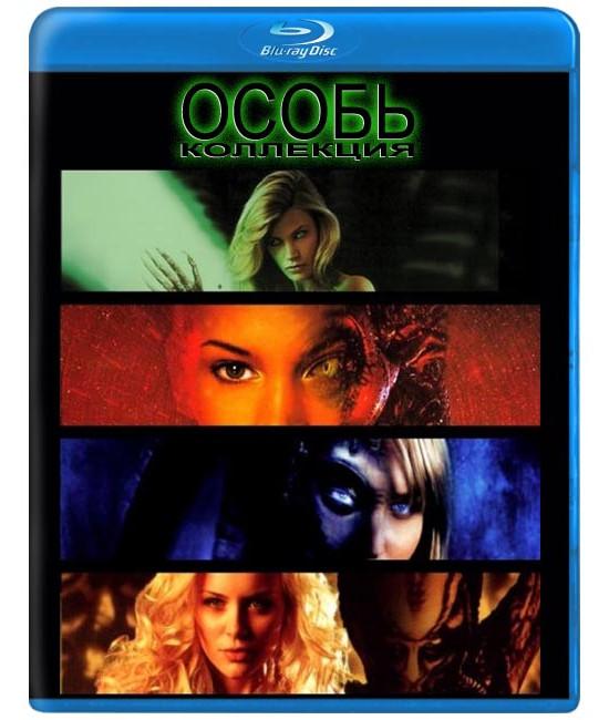 Особь (коллекция) [4 Blu-ray]