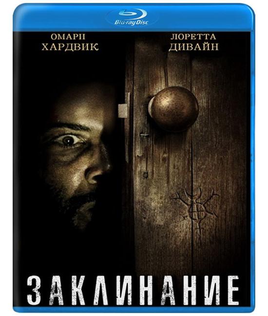 Заклинание [Blu-ray]