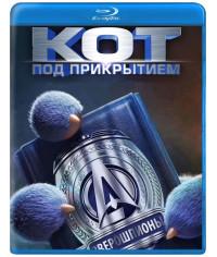 Кот под прикрытием [Blu-ray]