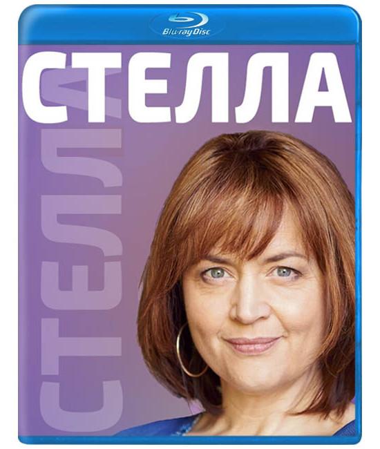 Стелла (1-5 сезон) [5 Blu-ray]