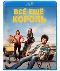 Всё ещё Король (1 сезон) [Blu-ray]