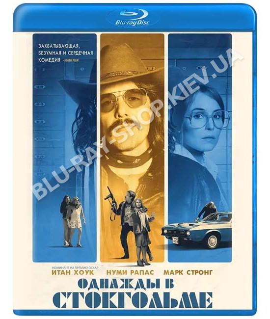 Однажды в Стокгольме [Blu-ray]