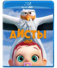Аисты [3D/2D Blu-ray]