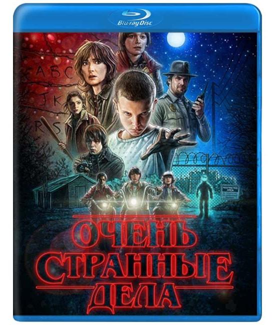 Очень странные дела (Загадочные события) (1-3 сезон) [3 Blu-ray]