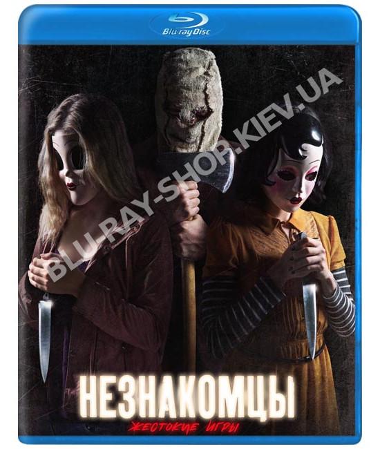 Незнакомцы: Жестокие игры [Blu-ray]
