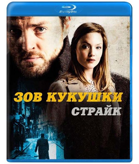 Страйк (1-2 сезоны) [2 Blu-ray]