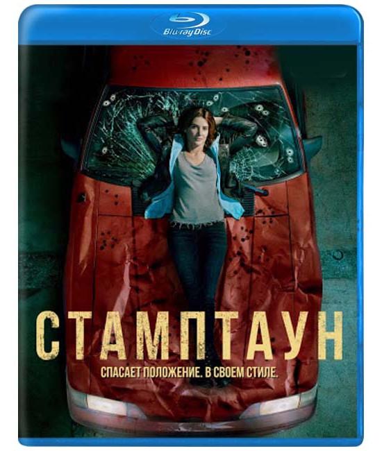 Стамптаун (1 сезон) [Blu-ray]