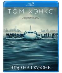 Чудо на Гудзоне [Blu-ray]