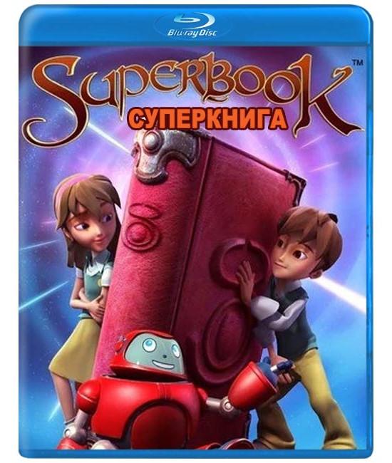 Суперкнига (1-4 сезон) [2 Blu-ray]