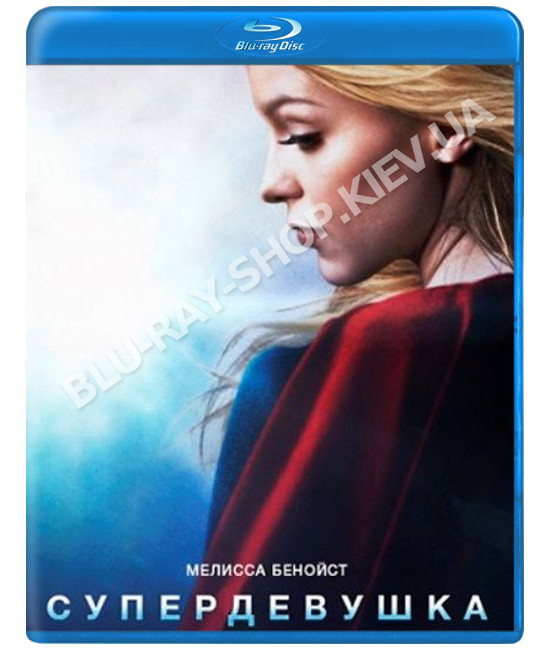Супердевушка (1-4 сезон) [4 Blu-ray]