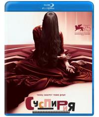 Суспирия [Blu-ray]