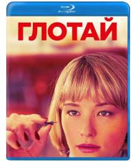 Глотай [Blu-ray]