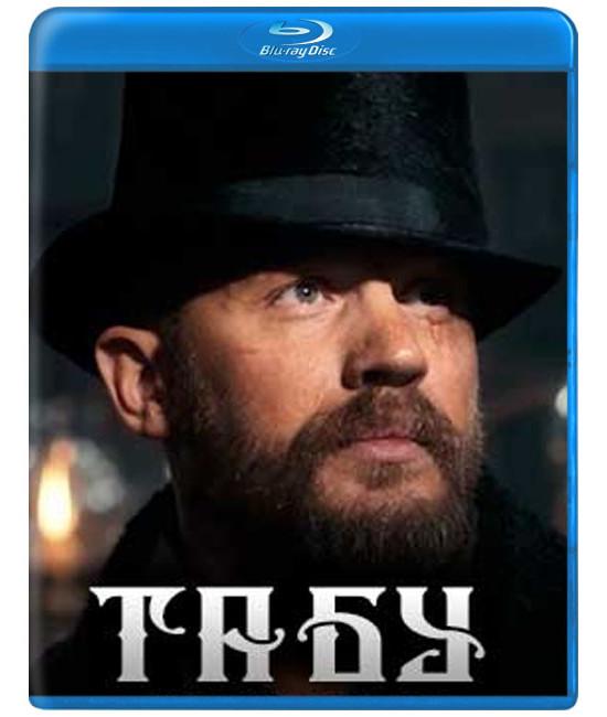 Табу (1 сезон) [Blu-ray]