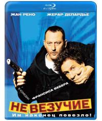 Невезучие [Blu-ray]