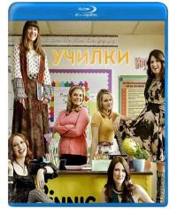 Училки (1-2 сезон) [2 Blu-ray]