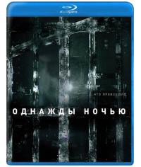 Однажды ночью (1 сезон) [Blu-ray]
