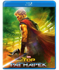 Тор 3: Рагнарёк [Blu-ray]