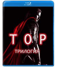 Тор (трилогия) [3 Blu-ray]