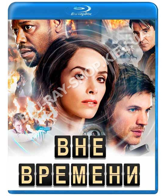Вне времени (1-2 сезон) [2 Blu-ray]