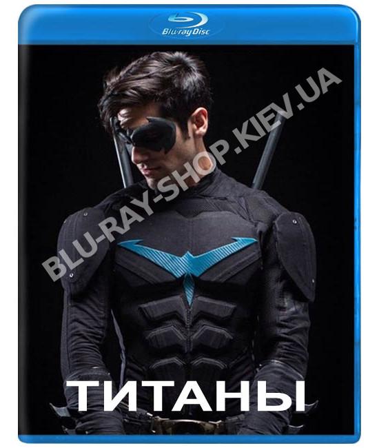 Титаны (1 сезон) [Blu-ray]
