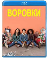 Воровки (1-2 сезон) [2 Blu-ray]