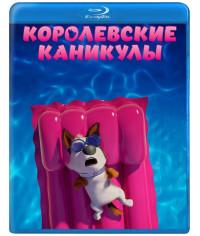 Королевские каникулы [Blu-ray]