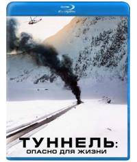 Туннель: Опасно для жизни [Blu-ray]