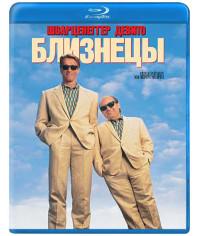 Близнецы [Blu-ray]