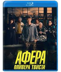 Афера Оливера Твиста [Blu-ray]