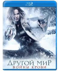 Другой мир: Войны крови [Blu-ray]