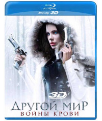 Другой мир: Войны крови [3D/2D Blu-ray]