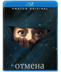 Отмена (Исправленная жизнь) [Blu-ray]