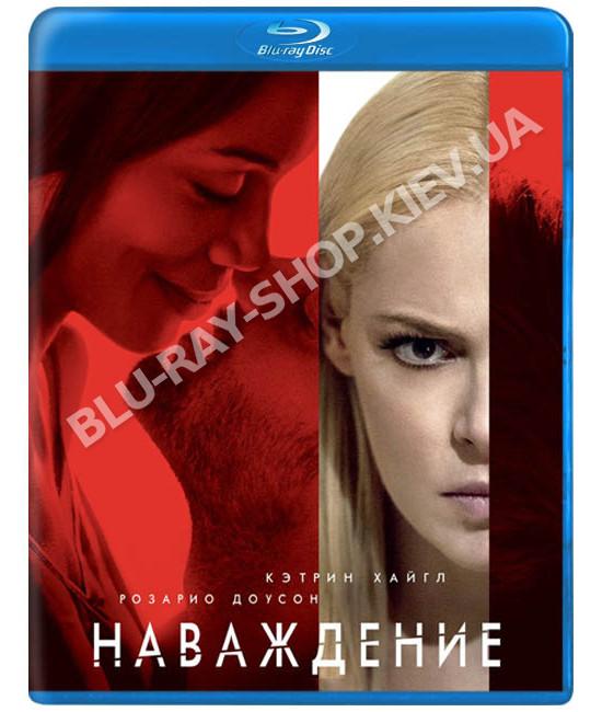 Наваждение [Blu-ray]