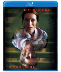 Не в себе [Blu-ray]