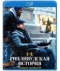 1+1: Голливудская история [Blu-ray]