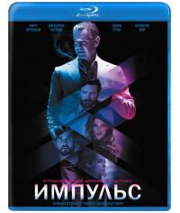 Импульс (Побуждение) [Blu-ray]