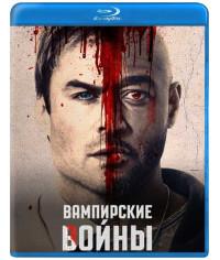 Вампирские войны (1- сезон) [Blu-ray]