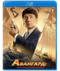 Авангард: Арктические волки [Blu-ray]