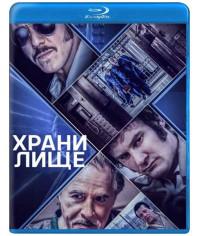 Хранилище [Blu-ray]