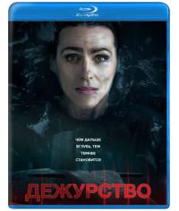 Дежурство (1 сезон) [Blu-ray]