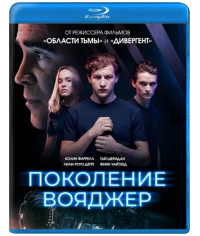 Поколение Вояджер [Blu-ray]