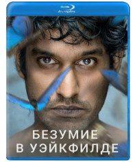 Безумие в Уэйкфилде (1 сезон) [Blu-ray]