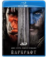 Варкрафт [3D/2D Blu-ray]