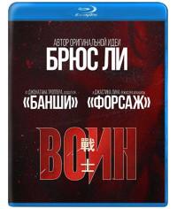 Воин [Blu-ray]